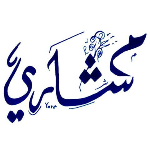 ما هو معنى اسم مشاري وما هي صفات اسم مشاري مع خلفيات وصور اسم مشاري