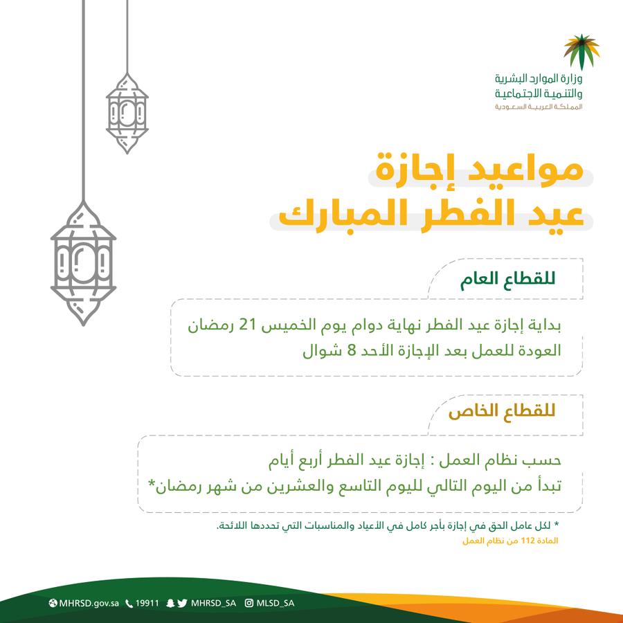 متى اجازة عيد الفطر 1441هـ للموظفين بحسب الخدمة المدنية موعد اجازة رمضان 1441هـ