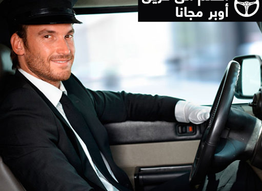 uber-drive-511x372.png (511×372)