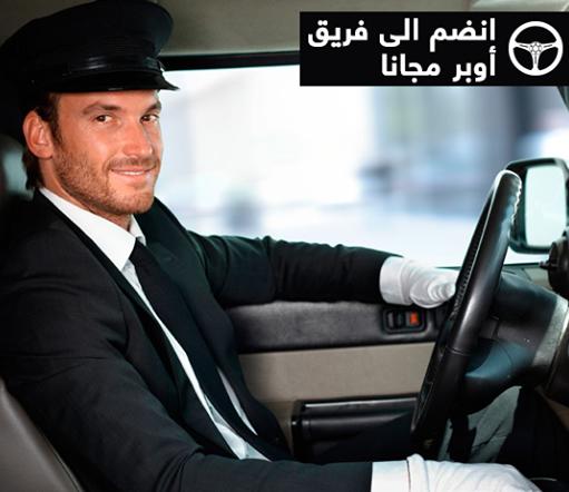 كيفية الحصول على دخل اضافي مشروع العمل كسائق في اوبر