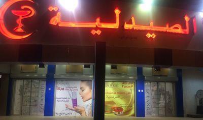 مشروع صيدليه تكلفة المشروع وارباح الصيدلية المتوقعه