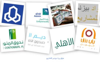 تمويل المشاريع الصغيرة في السعودية قائمة بأهم جهات تمويل