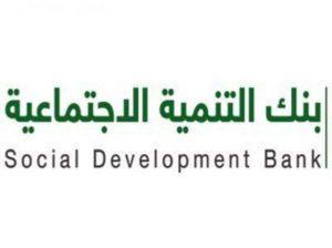 بنك التنمية يطرح برنامج تمويل مشاريع فود ترك