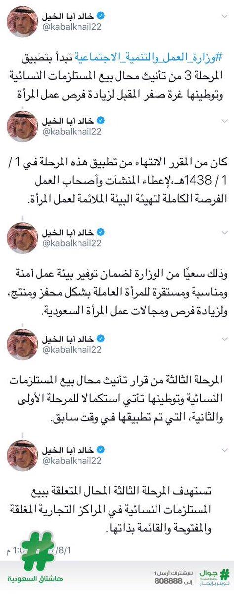 توطين وتأنيث المحلات النسائية في السعودية شهر صفر