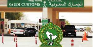شعار الجمارك السعودية