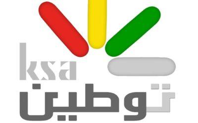 سعودة وتوطين مكاتب تأجير السيارات قرار سيصدر قريبا في السعودية