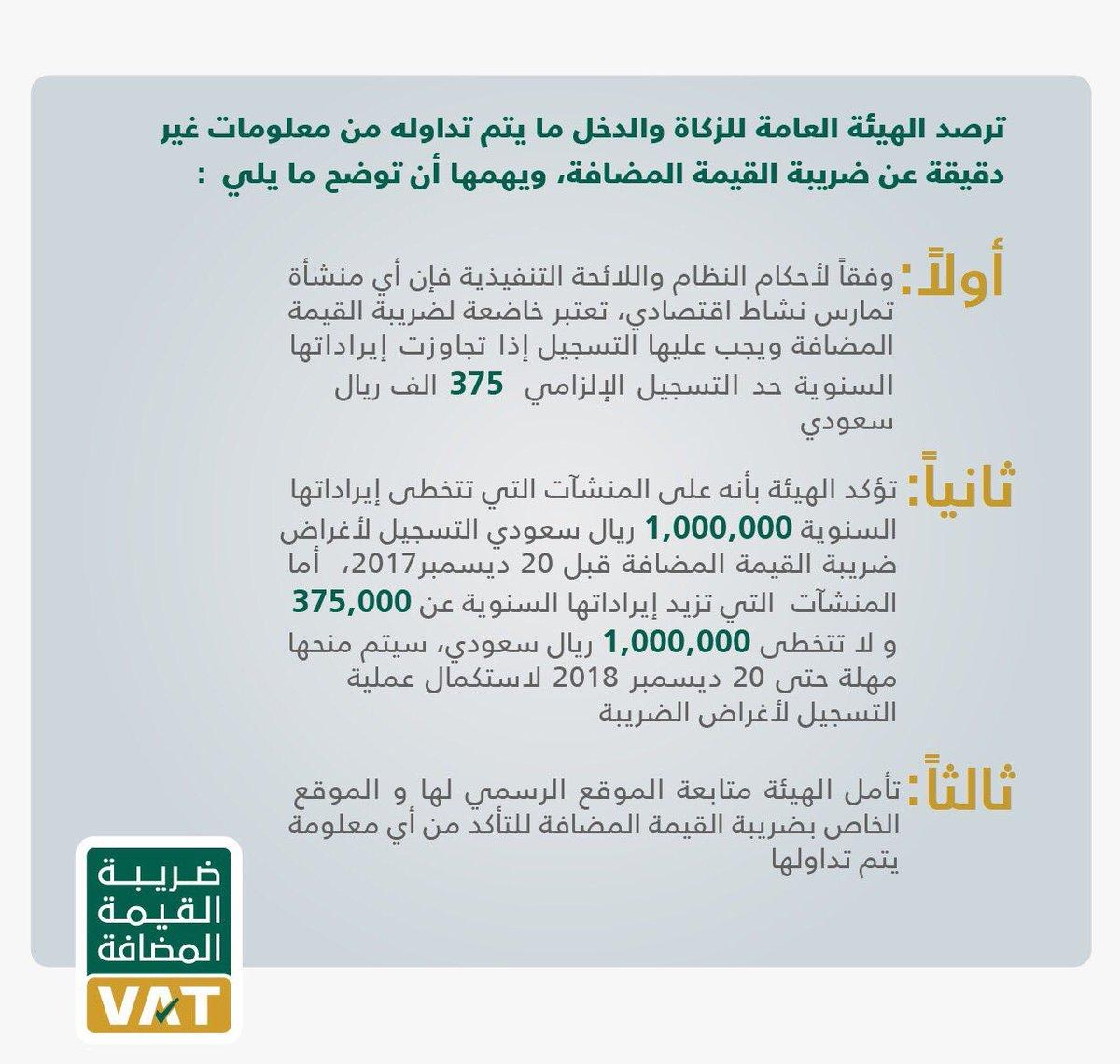 ضريبة القيمة المضافة في السعودية لن تفرض على الراتب تعرف عليها