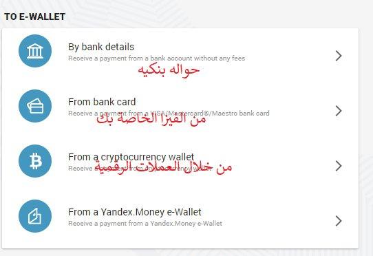 بطاقة epayments لسحب بيتكوين إلى اموال حقيقية