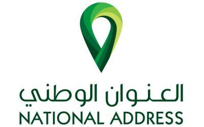 طريقة التسجيل في العنوان الوطني شرح بالفيديو والصور لعمل عنوان وطني