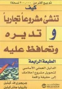 تحميل كتاب خرافة ريادة 9