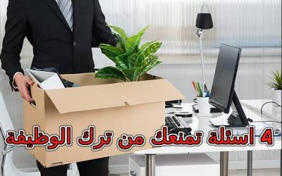 4 اسئلة تمنعك من ترك الوظيفة والاستقالة والاتجاة للعمل الحر و التجارة