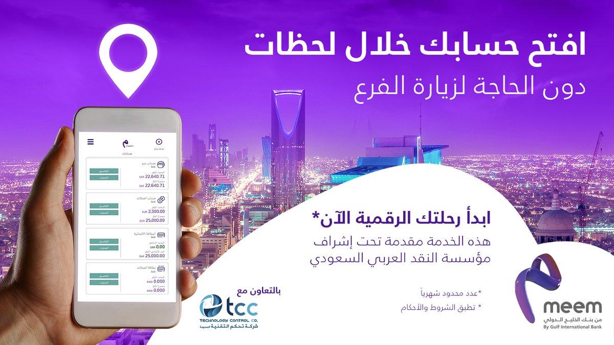 فتح حساب بنكي في السعودية بدون زيارة الفرع وفي دقائق