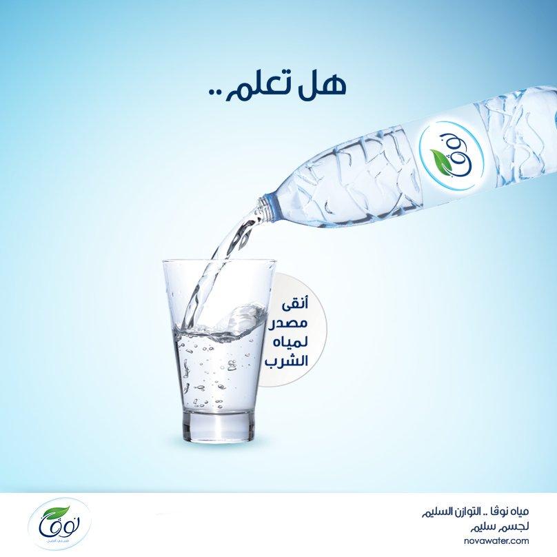 مشروع مصنع مياه دليلك للبدء بمشروع تعبئة وتوزيع المياه