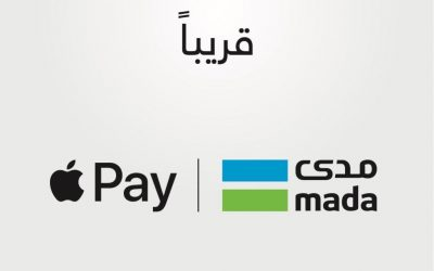 تفعيل خدمة Apple Pay  في السعودية من خلال شبكة مدى شرح