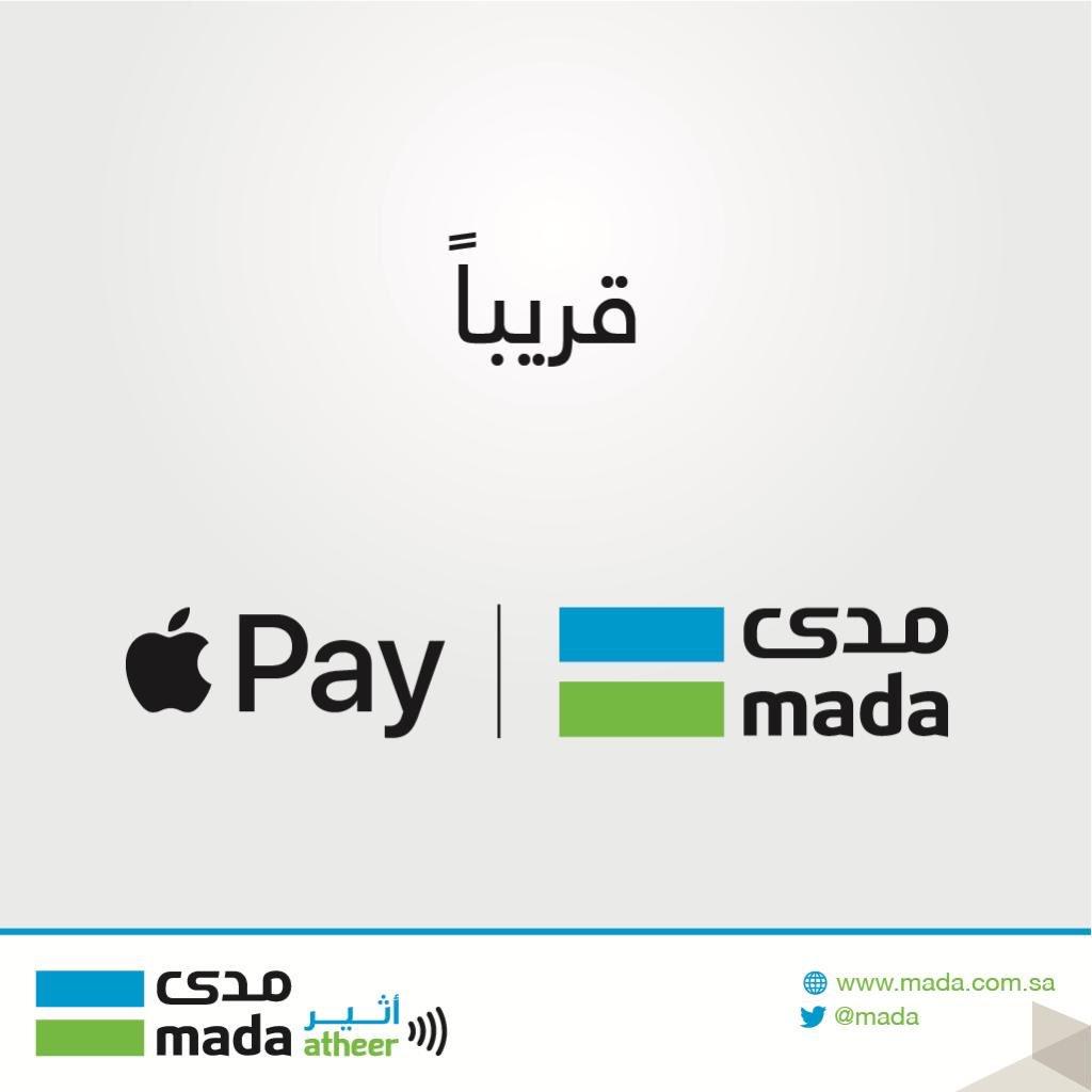 تفعيل خدمة Apple Pay شرح التفعيل وأي البنوك التي تدعمها في السعودية