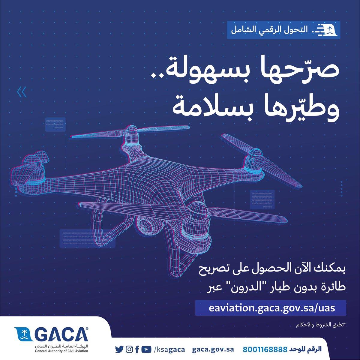 استيراد طائرات بدون طيار في السعودية مسموح مشروع يلوح في الافق