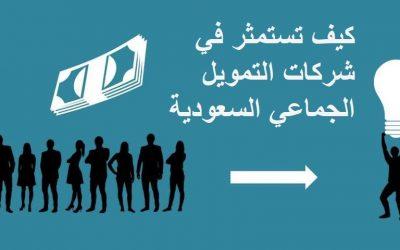 التمويل الجماعي للمشاريع في السعودية تعرف على أهم شركتين مرخصة