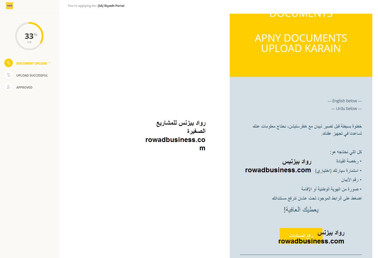 التسجيل في هنقرستيشن توصيل طلبات