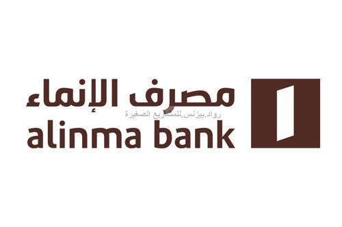 شرح فتح حساب في بنك الانماء بدون الذهاب إلى البنك في 5 دقائق يمكنك فتح حساب رقمي