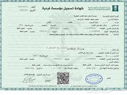 شرح فتح سجل تجاري في السعودية تعلم كيف استخراج سجل تجاري في 5 دقائق