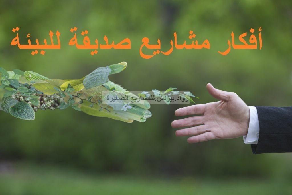 مشاريع صديقة للبيئة