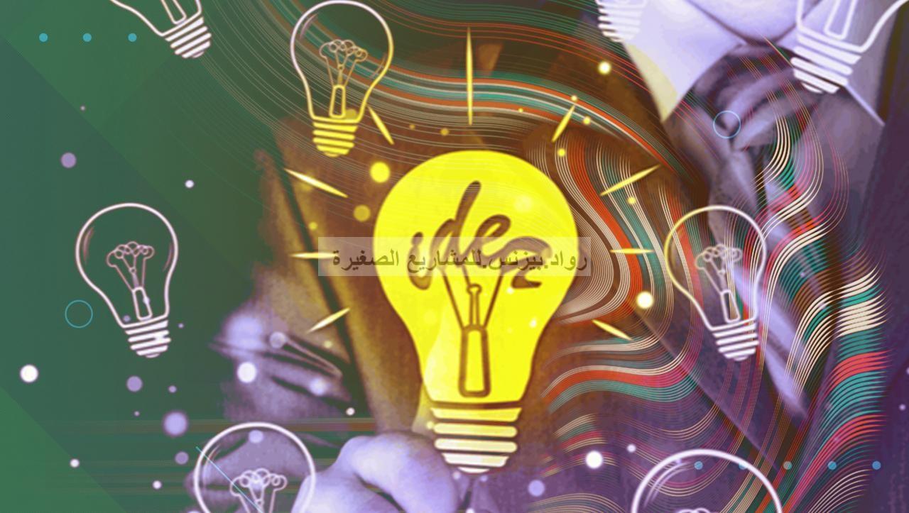 افكار مشاريع صغيرة بدون راس مال يمكنك البدء بها