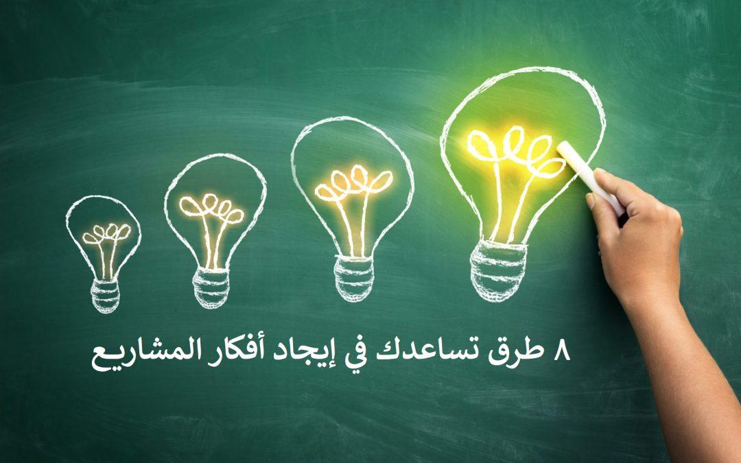 كيفية ايجاد فكرة مشروع صغير ناجح 8 طرق تساعدك