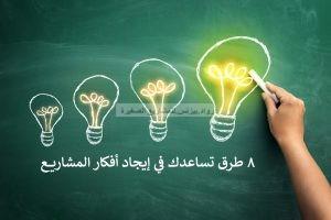 ايجاد افكار المشاريع