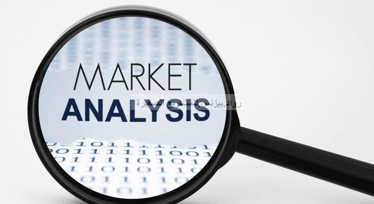 كيفية تحليل السوق