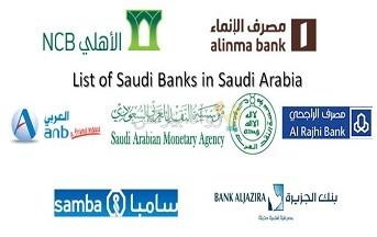 فتح حساب بنكي تجاري شركات او مؤسسة في البنوك السعودية
