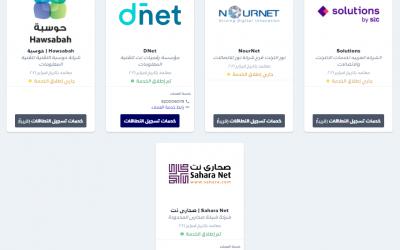 كيفية نقل دومين سعودي إلى وكلاء التسجيل المعتمدين