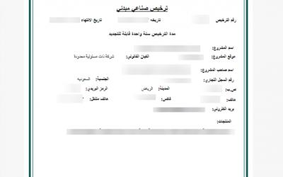 شرح انشاء وترخيص مصنع في السعودية من خلال وزارة التجارة خطوة بخطوة