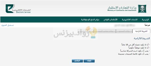 ترخيص مصنع في السعودية