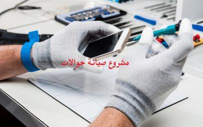 مشروع محل صيانة جوالات في السعودية كيف تنجح في المجال